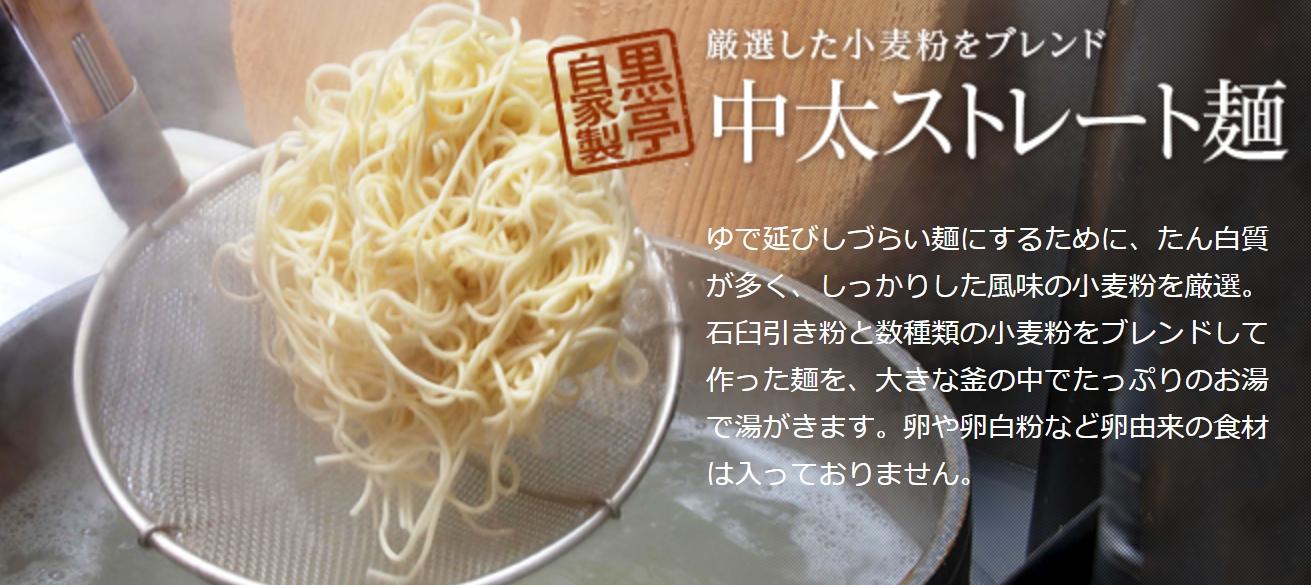 熊本 黒亭 中太麺