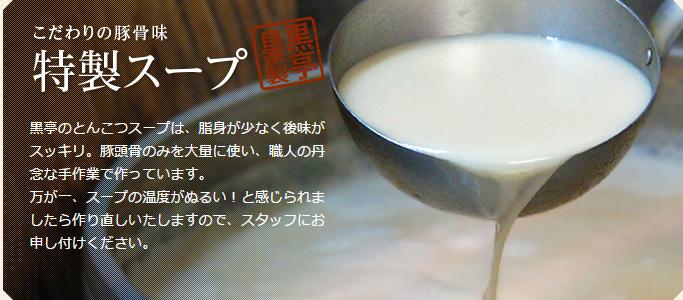 熊本 黒亭 スープ